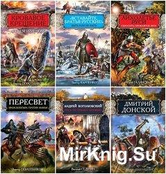 Серия Русь изначальная (78 книг)