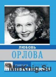 Любовь Орлова (Аудиокнига)