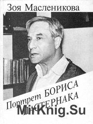 Портрет Бориса Пастернака