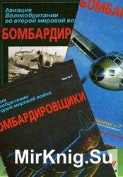 Авиация Великобритании во Второй мировой войне. Бомбардировщики (3 части)