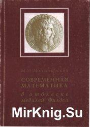 Современная математика в отблеске медалей филдса » мир книг.