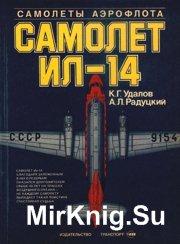 Самолёт Ил-14. серия Самолеты Аэрофлота
