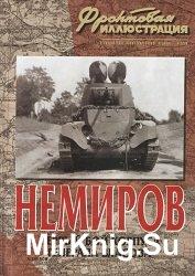 Немиров. Первый бой корпуса генерала Власова (Фронтовая иллюстрация)