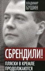 Сбрендили! Пляски в Кремле продолжаются  (Аудиокнига)