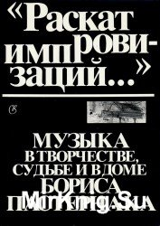 «Раскат импровизаций...»: Музыка в творчестве, судьбе и в доме Бориса Пасте ...