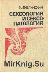 Сексология литература