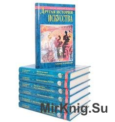 Версии мировой истории. Сборник (8 книг)