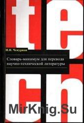 Словарь-минимум для перевода научно-технической литературы