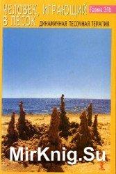 Человек, играющий в песок. Динамичная песочная терапия