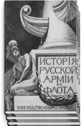 История русской армии и флота. В 15-ти томах