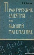 Практические занятия по высшей математике (в 5 частях)