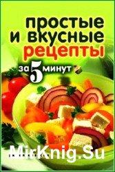 Простые и вкусные рецепты за 5 минут