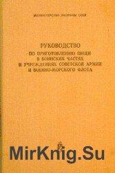 Руководство по приготовлению пищи в воинских частях и учреждениях Советской ...