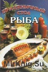 Праздничный стол. Рыба