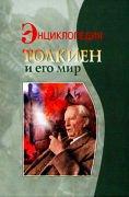 Энциклопедия. Толкиен и его мир