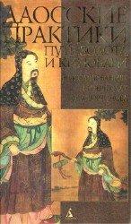 Путь золота и киновари: Даосские практики в исследованиях и переводах Е.А.  ...