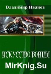 Искусство войны (2016)