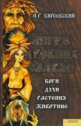 Мифы древних славян. Боги, духи, растения, животные