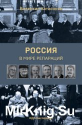 Россия в мире репараций