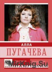 Алла Пугачева. Единственная звезда (Аудиокнига)