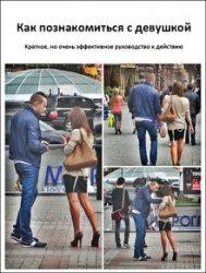 Как правильно знакомиться с девушкой не совершая ошибок. Краткое руководств ...