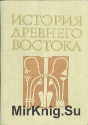 История Древнего Востока. 2-е изд