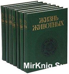 Жизнь животных. 2-е изд. (в 7 томах)