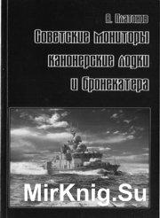 Советские мониторы, канонерские лодки и бронекатера. Часть II