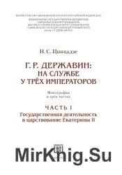 Г.Р. Державин: на службе у трёх императоров. Часть I-II.