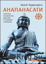 Анапанасати. Практика осознавания дыхания в традиции тхеравады
