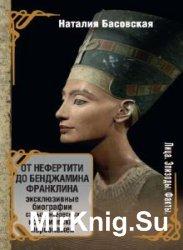 От Нефертити до Бенджамина Франклина (Аудиокнига)