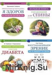 Русские оздоровительные практики. Сборник (5 книг)