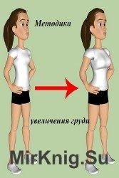 Методика увеличения груди