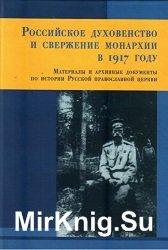 Российское духовенство и свержение Монархии в 1917 году
