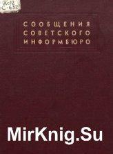 Сообщения Советского Информбюро. В 8-и томах