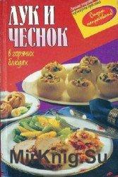Лук и чеснок в горячих блюдах