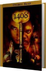 1408 (Аудиокнига)
