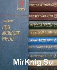 Военные мемуары. Сборник (351 книга)