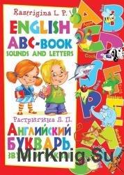 Английский букварь: звуки и буквы