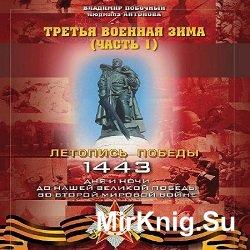 Серия «Летопись Победы» (17 книг)
