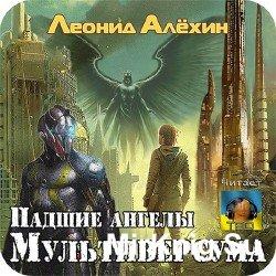 Падшие ангелы Мультиверсума (Аудиокнига) m4b