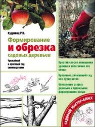 Формирование и обрезка садовых деревьев. Изд. 2-е