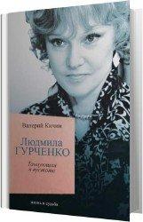 Людмила Гурченко. Танцующая в пустоте (Аудиокнига)