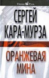 Оранжевая мина (Аудиокнига)
