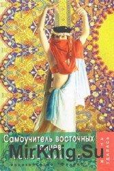 Самоучитель восточных танцев. Танец живота