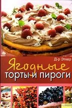 Ягодные торты и пироги