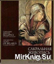 Сакральная живопись Беларуси XV - XVIII веков