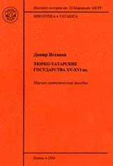 Тюрко-татарские государства XV-XVI вв.