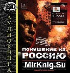 Покушение на Россию  (Аудиокнига)