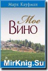 Мое вино. Израиль